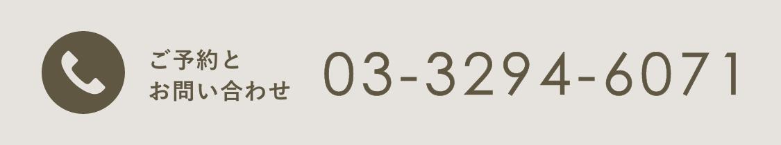 03-3294-6071